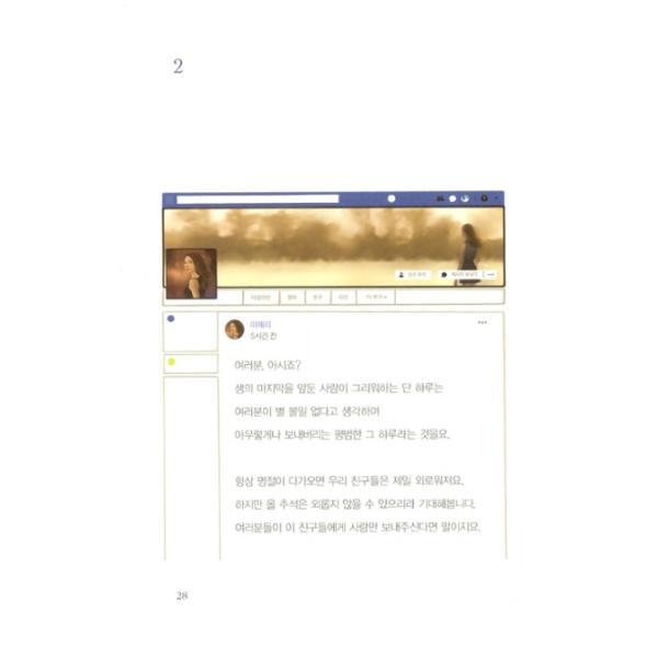 韓国語 小説 『ハリー セット - 全2巻』 著:コン・ジヨン|niyantarose|19