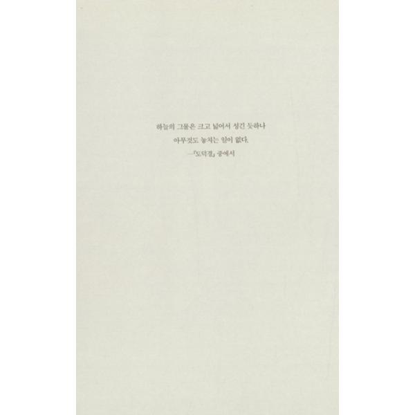 韓国語 小説 『ハリー セット - 全2巻』 著:コン・ジヨン|niyantarose|03