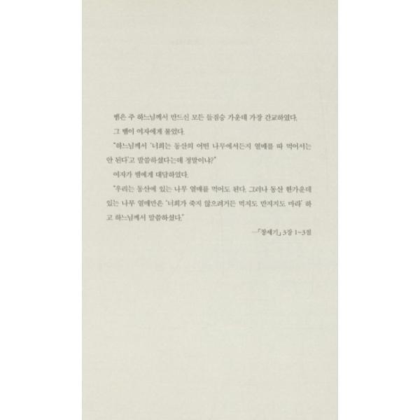 韓国語 小説 『ハリー セット - 全2巻』 著:コン・ジヨン|niyantarose|04