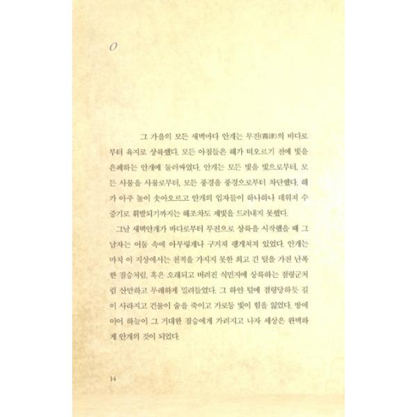 韓国語 小説 『ハリー セット - 全2巻』 著:コン・ジヨン|niyantarose|05