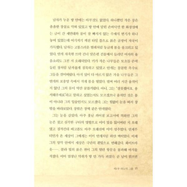 韓国語 小説 『ハリー セット - 全2巻』 著:コン・ジヨン|niyantarose|06