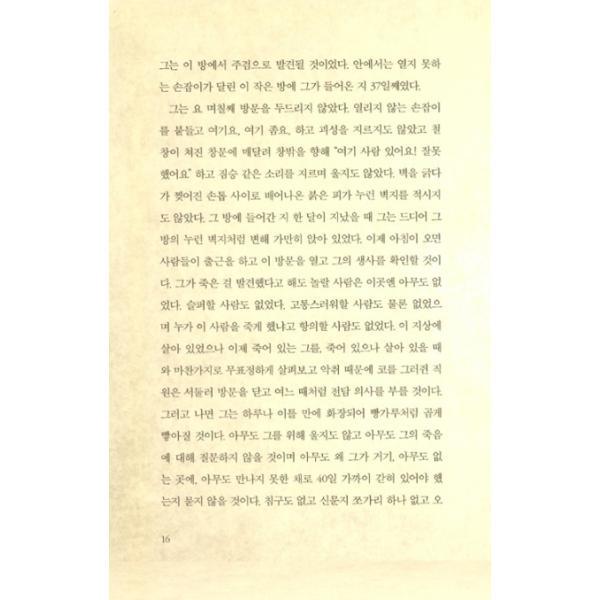 韓国語 小説 『ハリー セット - 全2巻』 著:コン・ジヨン|niyantarose|07
