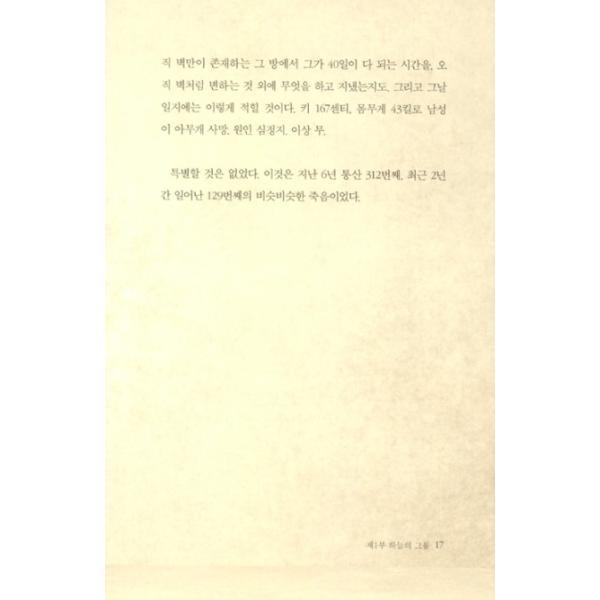 韓国語 小説 『ハリー セット - 全2巻』 著:コン・ジヨン|niyantarose|08