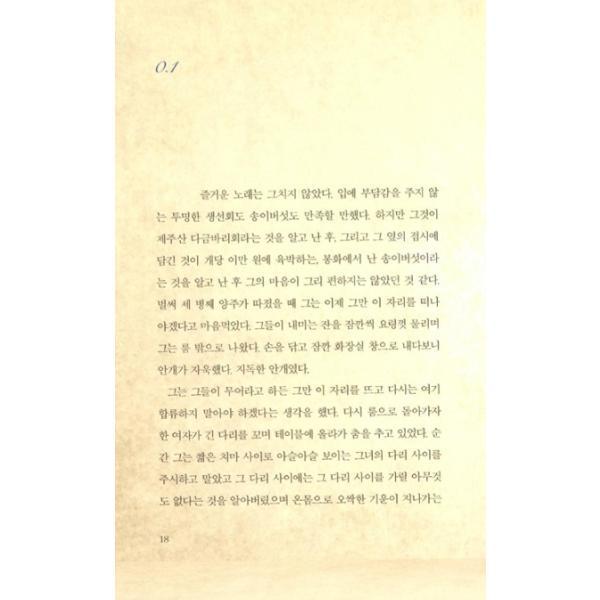 韓国語 小説 『ハリー セット - 全2巻』 著:コン・ジヨン|niyantarose|09