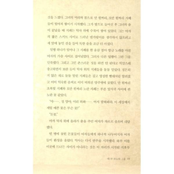 韓国語 小説 『ハリー セット - 全2巻』 著:コン・ジヨン|niyantarose|10