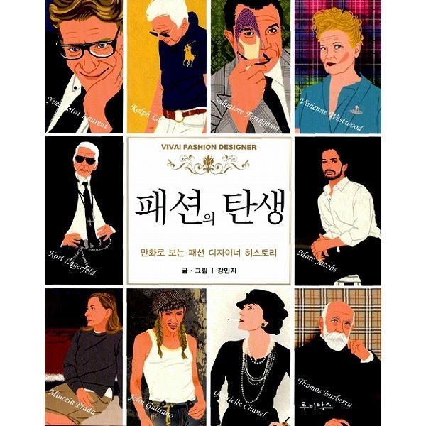 韓国語の本  ファッションの誕生 〜マンガで見るファッションデザイナーヒストリー|niyantarose