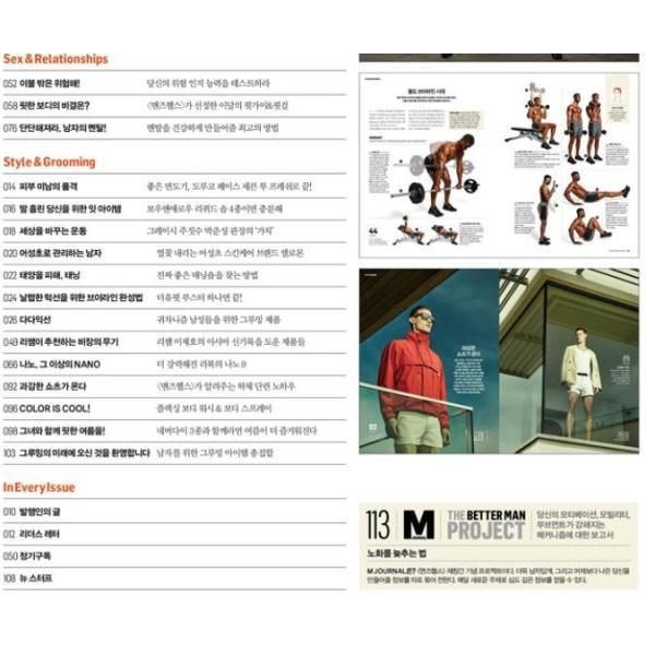 韓国男性雑誌 Men's Health(メンズ・ヘルス) 2019年 7月号 (PENTAGONのホンソク表紙ランダム発送)|niyantarose|03