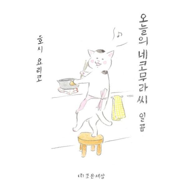 韓国語 まんが『きょうの猫村さん 7』 著:ほし よりこ(韓国版/ハングル)