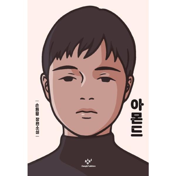 韓国語の小説 『アーモンド(洋装)』著:ソン・ウォンピョン(表紙デザインが変わる場合があります)