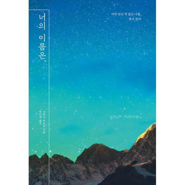 韓国語の小説 『君の名は』(カードカバー:新版)著:新海誠(韓国版/ハングル)