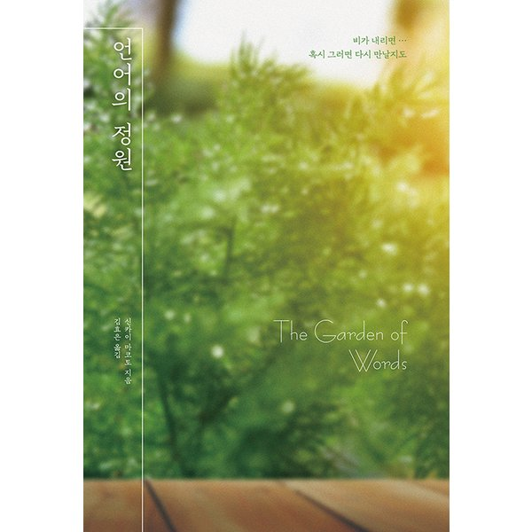 韓国語の小説 『言の葉の庭』ハードカバー 著:新海誠 (韓国版/ハングル)