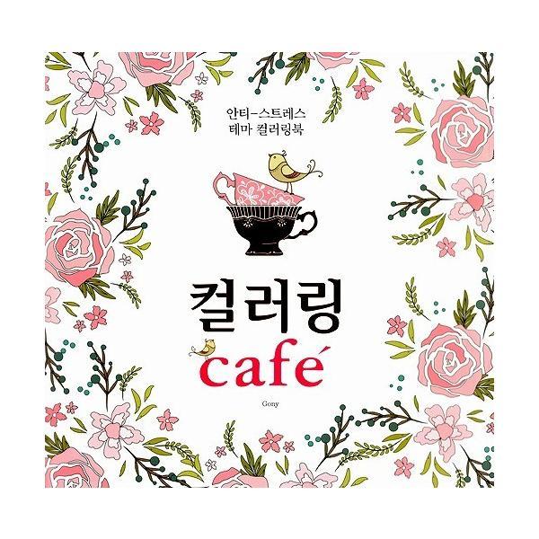 韓国語のぬりえ本 カラーリング Cafeアンチストレス テーマ カラー