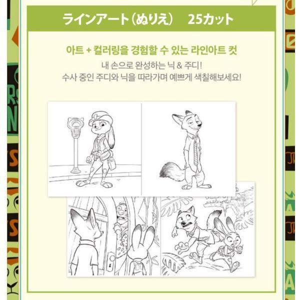 韓国のぬりえ本 ズートピア Zootopia アート カラーリングブック大人の