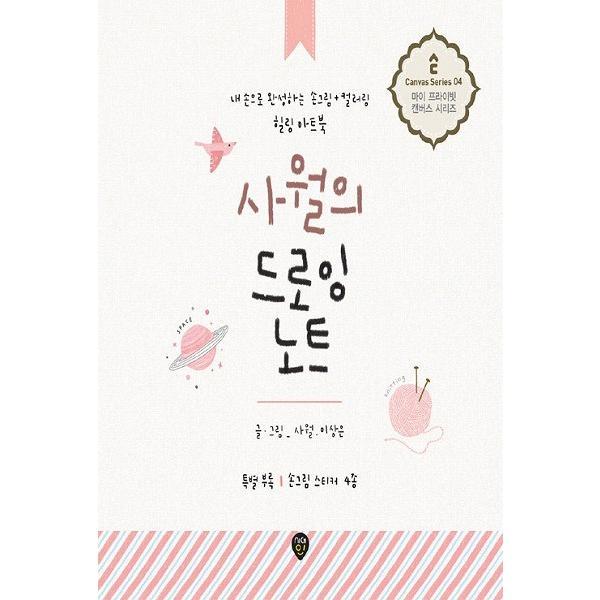 韓国のぬりえ+イラスト本 サウォルのドローイングノート(大人の塗り絵)