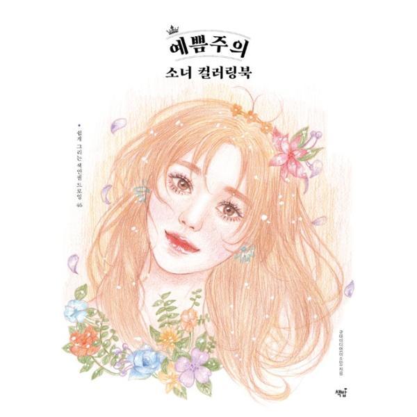 韓国語 ぬりえ本かわいい少女のカラーリングブック やさしく描ける