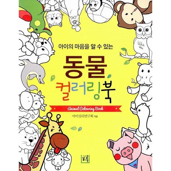 韓国語のぬりえ本 子どもの心がわかる どうぶつカラーリングブックうち