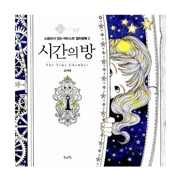 韓国語のぬりえ本 時間の部屋 ストーリーがあるアーティストカラー