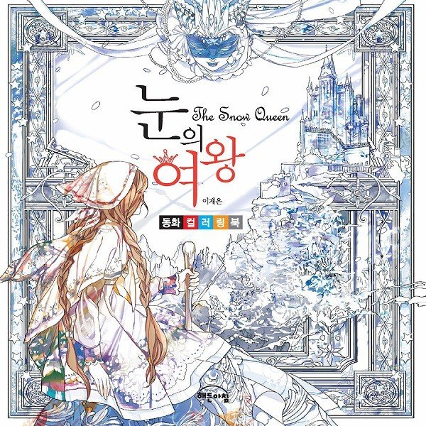 韓国語のぬりえ本 雪の女王大人の塗り絵童話カラーリングブック