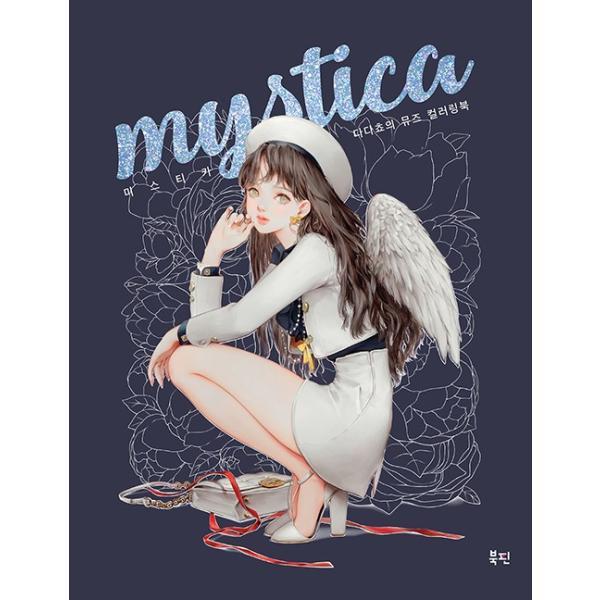 韓国語 ぬりえ 『ミスティカ Mystica』 ダダチョ の ミューズ カラーリングブック(大人の塗り絵)DADACHYO(初回限定ステッカー) niyantarose