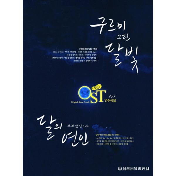 韓国楽譜集 『ムードのあるOST演奏曲集4』 ピアノ 韓国ドラマ&映画OST(雲が描いた月明かり、麗 (月の恋人)、太陽の末裔)