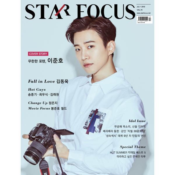韓国芸能雑誌 STAR FOCUS(スターフォーカス) 2019年 7月号 (2PMのジュノ表紙/キム・ドンウク、ソン・ジュンギ、チェ・ウシク、キム・レウォン記事)|niyantarose