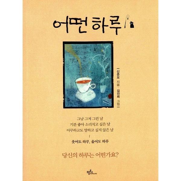 (旧版絶版)韓国語のエッセイ 『ある日(ある一日)』 著:シン・ジュンモ(新版が出ています)|niyantarose