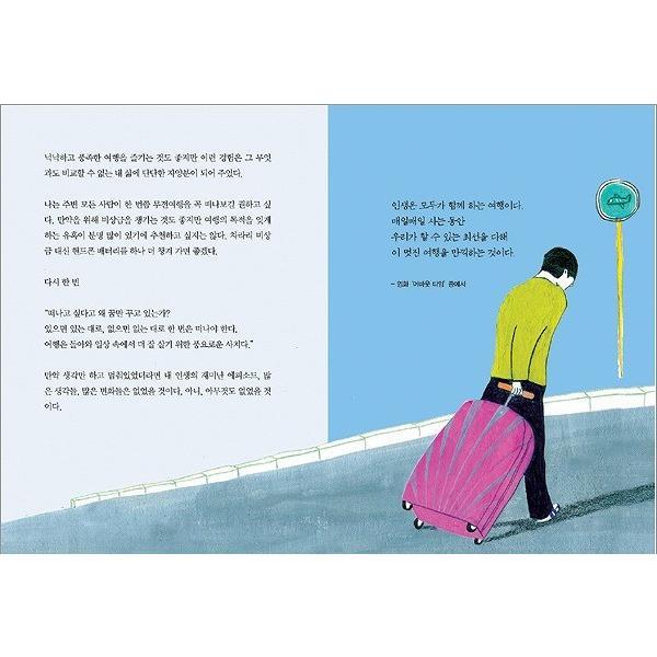 (旧版絶版)韓国語のエッセイ 『ある日(ある一日)』 著:シン・ジュンモ(新版が出ています)|niyantarose|02