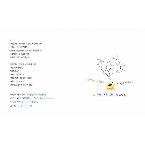 (旧版絶版)韓国語のエッセイ 『ある日(ある一日)』 著:シン・ジュンモ(新版が出ています)|niyantarose|03