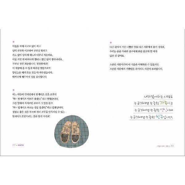 (旧版絶版)韓国語のエッセイ 『ある日(ある一日)』 著:シン・ジュンモ(新版が出ています)|niyantarose|05