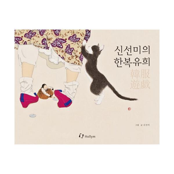 韓国語 画集 『シン・ソンミの韓服遊戯 - 韓英併記画集』 著:シン・ソンミ|niyantarose