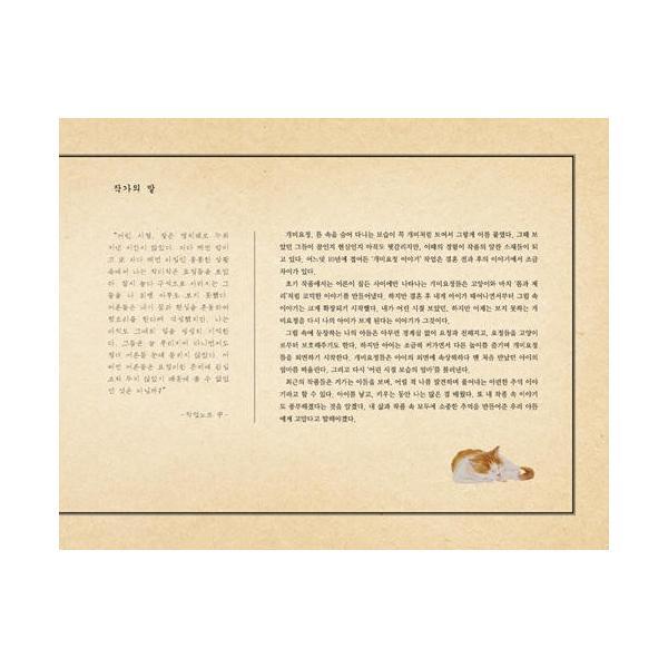 韓国語 画集 『シン・ソンミの韓服遊戯 - 韓英併記画集』 著:シン・ソンミ|niyantarose|05