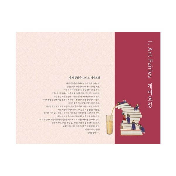 韓国語 画集 『シン・ソンミの韓服遊戯 - 韓英併記画集』 著:シン・ソンミ|niyantarose|08