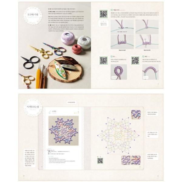 韓国語の編み物の本 『タティングレースを編む午後』 著:ハ・ミギョン (ハングル書籍)|niyantarose|02