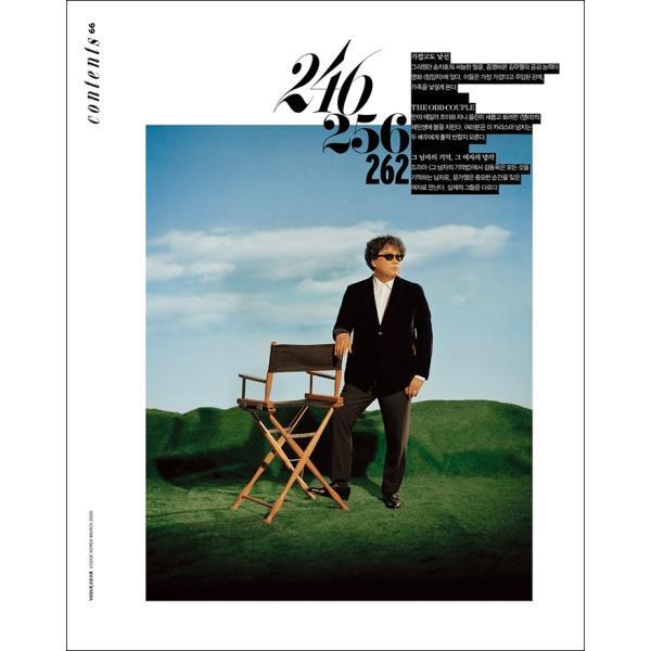 韓国女性雑誌 VOGUE KOREA(ヴォーグ) 2020年 3月号 B タイプ (表紙:BLACKPINK)  niyantarose 07