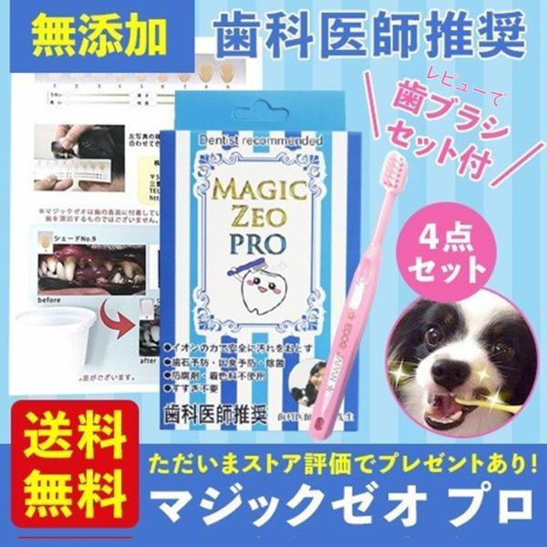 マジックゼオ プロ 40cc ペット用 犬 歯の黄ばみ 歯石 除去 歯磨き粉 オリジナル 歯 ブラシ カップ スケール 4点セッ ト|niziiro-store