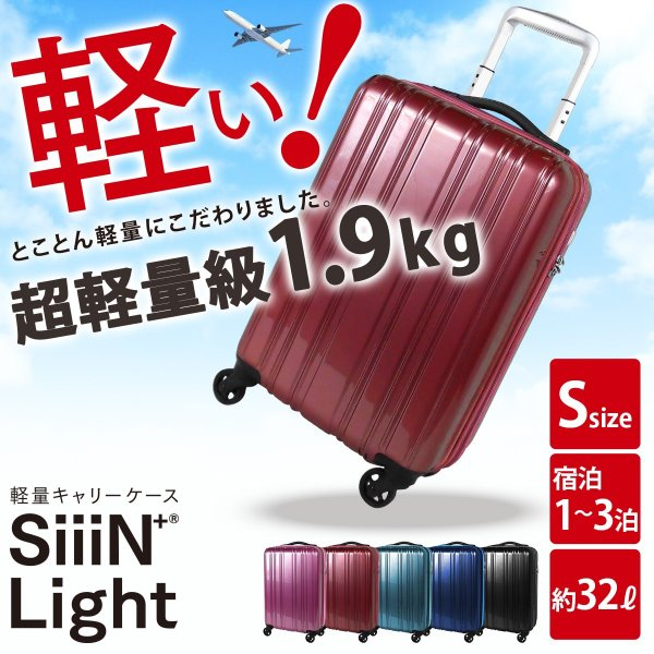 e860250a32 Shopping: 超軽量スーツケース 機内持ち込み 軽量 小型 32L 1.9kg sサイズ 静か 静音 キャスター シーンプラスライト キャリーバッグ  1〜3泊 TSAロック キャリーケース ...
