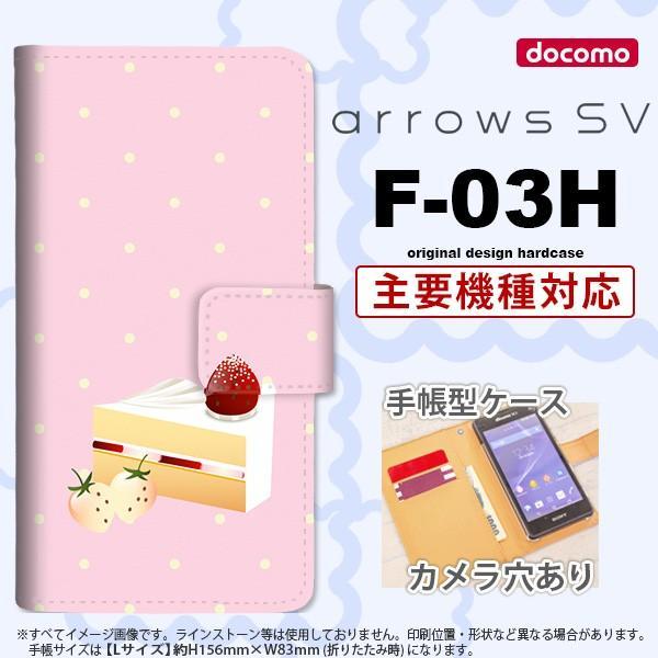 手帳型 ケース F-03H スマホ カバー ARROWS SV アローズ ショートケーキ nk-004s-f03h-dr661