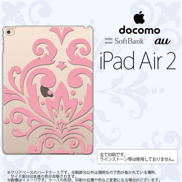 iPad Air 2 ケース カバー アイパッド エアー 2 ダマスク柄大B ピンク nk-ipadair2-1033