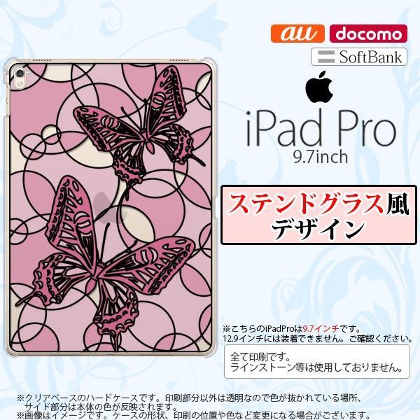 iPad Pro 9.7 タブレットケース カバー アイパッド プロ 9.7 蝶 ピンク ステンドグラス風 nk-ipadpro-sg30