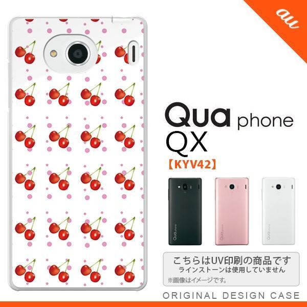 KYV42 スマホケース QUA Phone QX KYV42 カバー キュアフォン QX さくらんぼ・チェリー 白 nk-kyv42-179