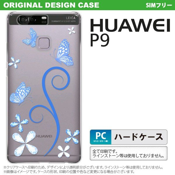 P9 スマホケース HUAWEI P9 カバー ファーウェイ ピーナイン バタフライ・蝶(C) 青 nk-p9-222 nk115