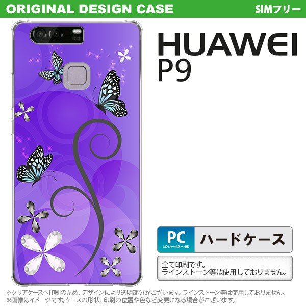 P9 スマホケース HUAWEI P9 カバー ファーウェイ ピーナイン バタフライ・蝶(D) 紫 nk-p9-224|nk115