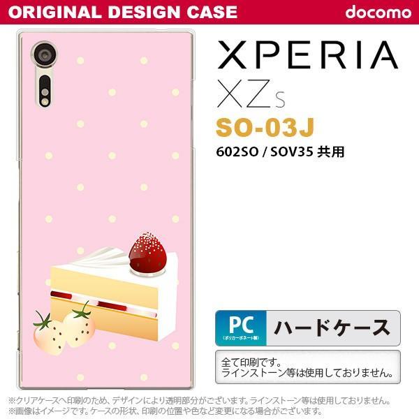 Xperia XZs スマホケース SO-03J ケース カバー エクスペリア XZs ショートケーキ  nk-so03j-661