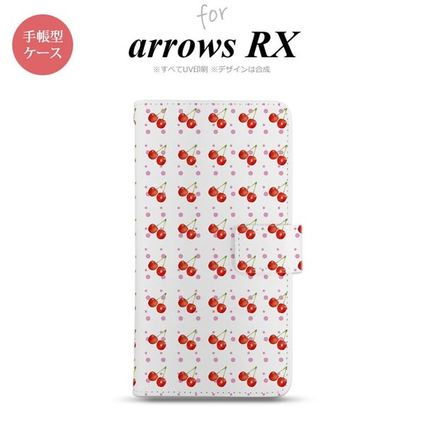 arrows RX 手帳型 スマホケース カバー 富士通 fujitsu さくらんぼ チェリー 白 nk-004s-arrx-dr179