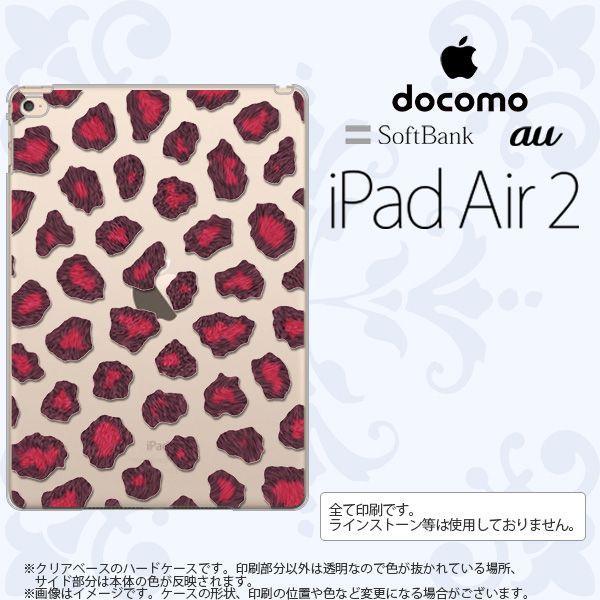 iPad Air 2 ケース カバー アイパッド エアー 2 豹柄(B) ピンク nk-ipadair2-028