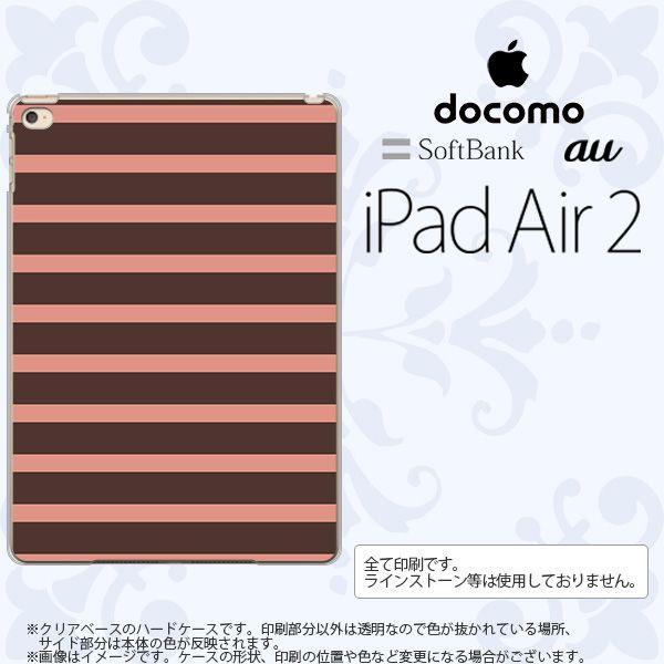iPad Air 2 ケース カバー アイパッド エアー 2 ボーダー 茶×ピンク nk-ipadair2-707