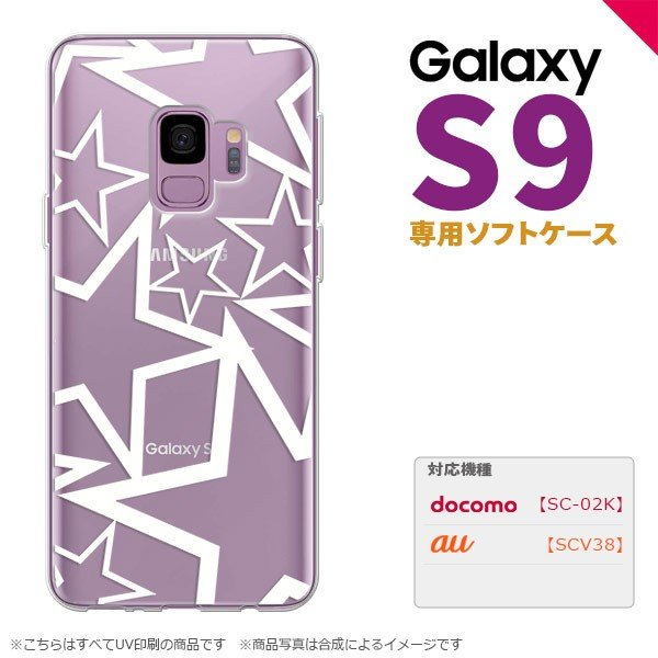 Galaxy S9 SCV38 ケース カバー ジャケット スマホケース