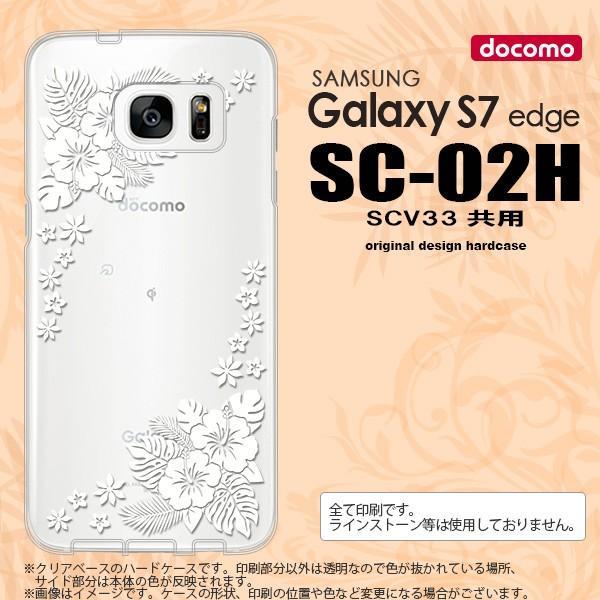 SC02H スマホケース Galaxy S7 edge SC02H カバー ギャラクシー S7 エッジ  ハイビスカスB クリア×白 nk-sc02h-1055|nk117