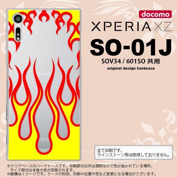 SO01J スマホケース XPERIA XZ SO-01J カバー エクスペリア XZ  ファイヤー 抜き×黄 nk-so01j-1311|nk117