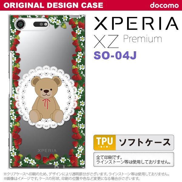 SO04J スマホケース Xperia XZ Premium SO-04J カバー エクスペリア XZ プレミアム クマといちご クリア×白 nk-so04j-tp1507